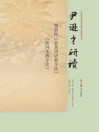 Cover 尹逊才研读黎锦熙《新著国语教学法》《新国文教学法》