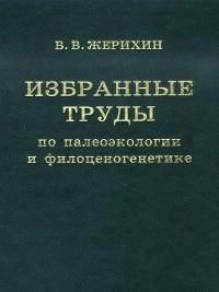 Cover Избранные труды по палеоэкологии и филоценогенетике