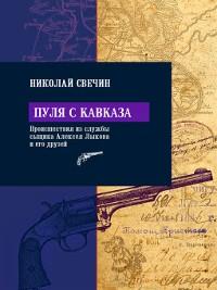 Cover Пуля с Кавказа