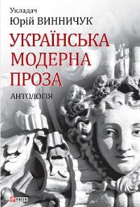 Cover Українська модерна проза. Антологія