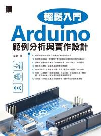 Cover Arduino輕鬆入門