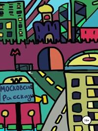 Cover Московские рассказы