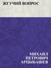 Cover Zhguchij vopros