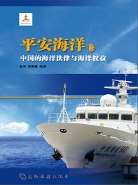 Cover 平安海洋:中国的海洋法律与海洋权益 (China's Maritime Laws and Maritime Rights & Interests)