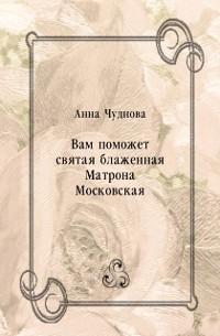 Cover Vam pomozhet svyataya blazhennaya Matrona Moskovskaya (in Russian Language)