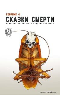 Cover Сказки смерти (Сборник 4)
