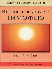 Cover Второе послание к Тимофею