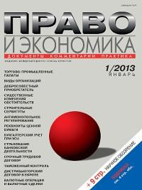 Cover Право и экономика №01/2013