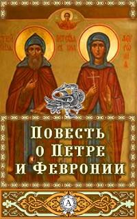 Cover Повесть о Петре и Февронии