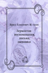 Cover Lermontov