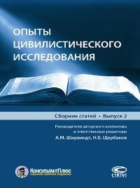 Cover Опыты цивилистического исследования. Выпуск 2