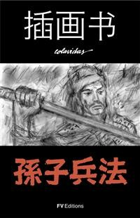Cover 孙子兵法 The Art of War - ILLUSTRATED CHINESE EDITION