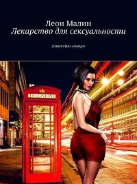 Cover Лекарство для сексуальности. Агентство «Амур»