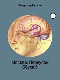Cover Москва. Переулок Обуха, 5