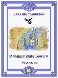 Cover О мыши и Граде Божием