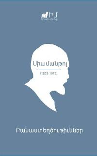 Cover Siamanto. Works/Սիամանտոյ. բանաստեղծությիւններ
