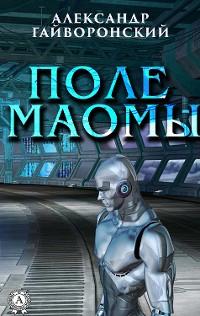 Cover Поле Маомы