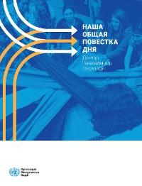 Cover Our Common Agenda - Report of the Secretary-General (Russian language)