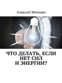 Cover Что делать, если нет сил иэнергии?