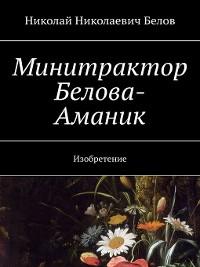 Cover Минитрактор Белова-Аманик. Изобретение