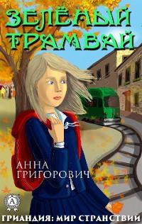Cover Зелёный трамвай