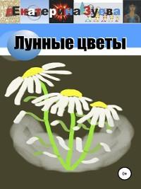 Cover Лунные цветы