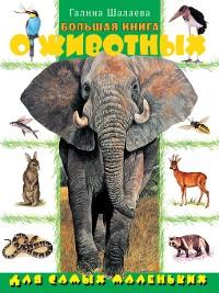 Cover Большая книга о животных для самых маленьких
