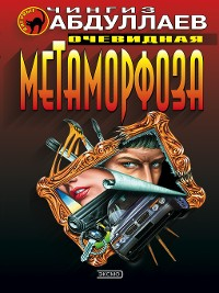 Cover Очевидная метаморфоза