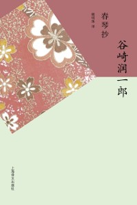 Cover Shunkinsho