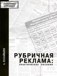 Cover Рубричная реклама