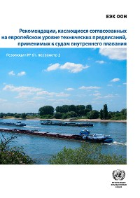 Cover Recommendations on Harmonized Europe-wide Technical Requirements for Inland Navigation Vessels (Russian language)