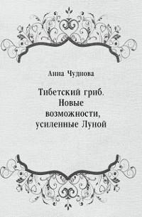 Cover Tibetskij grib. Novye vozmozhnosti  usilennye Lunoj (in Russian Language)