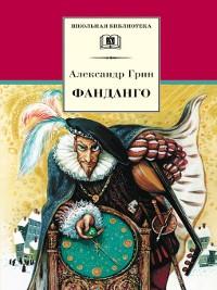 Cover Фанданго (сборник)