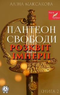 Cover Пантеон Cвободи. Книга друга. Розквіт імперії
