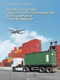 Cover Основы логистики транспортного производства и его цифровой трансформации