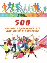 Cover 500 лучших подвижных игр для детей и взрослых