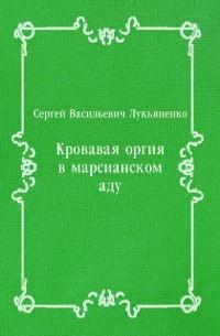 Cover Krovavaya orgiya v marsianskom adu (in Russian Language)