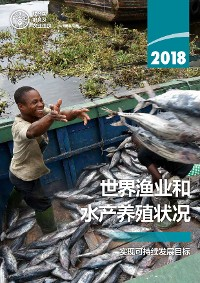Cover The State of World Fisheries and Aquaculture 2018 (Chinese language)