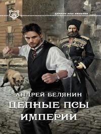 Cover Цепные псы Империи