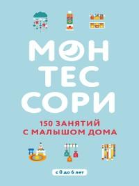Cover Монтессори. 150 занятий с малышом дома