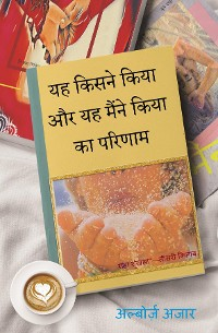 Cover WHO DID IT और I DID IT के बाद