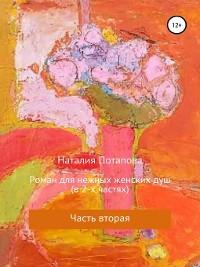 Cover Роман для нежных женских душ. Часть вторая