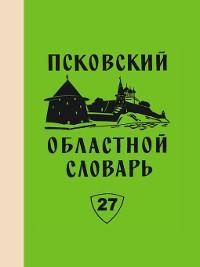 Cover Псковский областной словарь с историческими данными. Выпуск 27