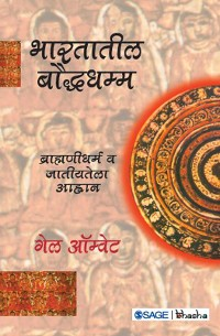 Cover Bhartateel Bauddhdham