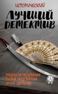 Cover Лучший исторический детектив