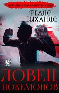 Cover Ловец покемонов