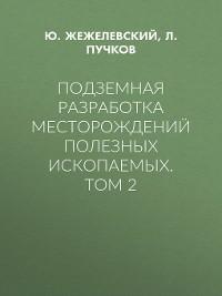 Cover Подземная разработка месторождений полезных ископаемых. Том 2