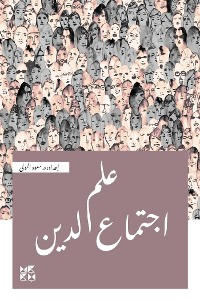 Cover The Sociology of Religion Arabic