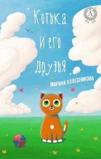 Cover Котька и его друзья