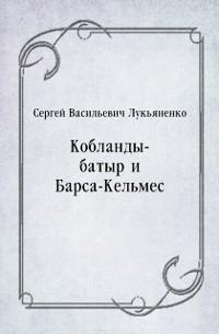 Cover Koblandy-batyr i Barsa-Kel'mes (in Russian Language)